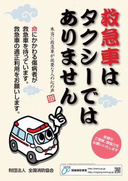 救急車タクシー